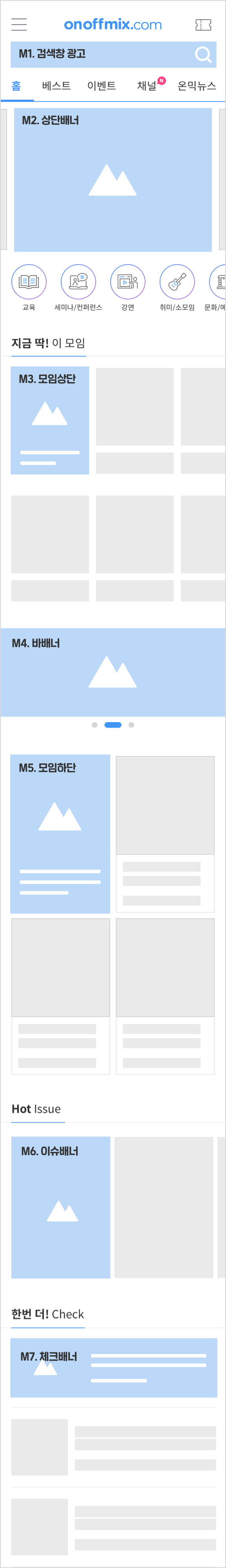 메인 페이지 광고