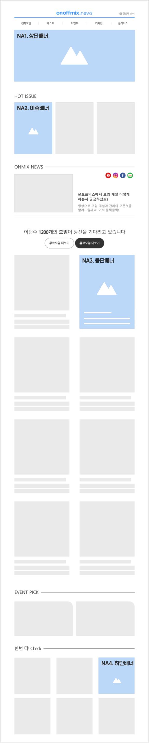 뉴스레터 이메일 광고