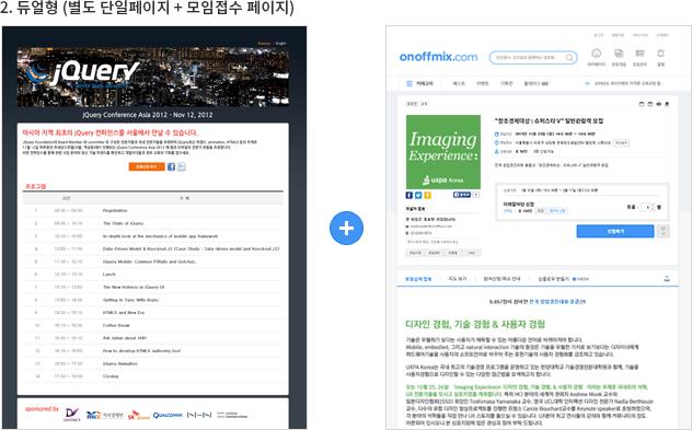 듀얼형 (별도 단일페이지 + 모임접수 페이지)