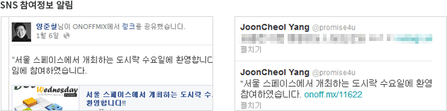 SNS 참여정보 알림 화면
