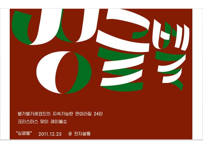 붕가붕가레코드 크리스마스맞이 레이블 쇼 '싱글벨' 공연