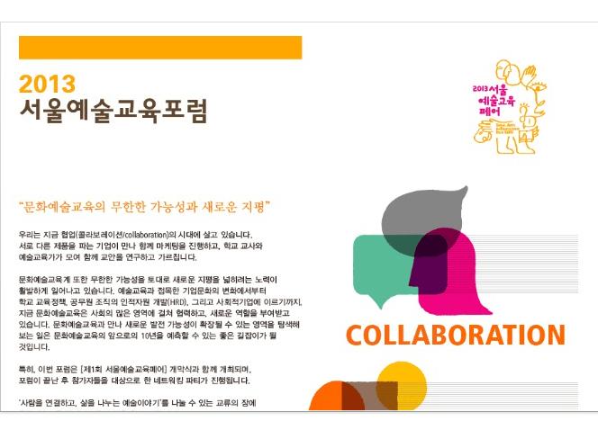 2013 서울예술교육포럼-콜라보레이션(collaboration)