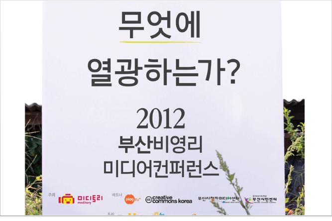 2012 부산비영리미디어컨퍼런스 '체인지온@비트윈'