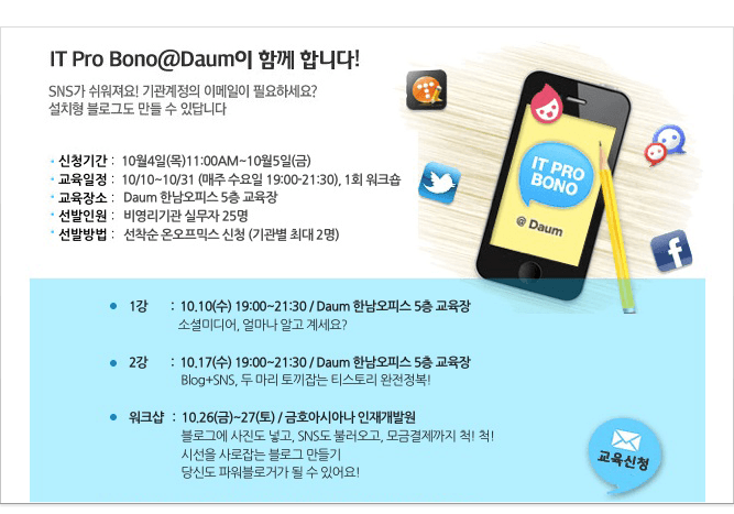 [Daum 희망해] 비영리 단체에 유용한 IT 실기 교육, IT ProBono@Daum 6기 안내