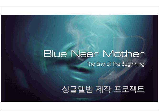 블루니어마더(Blue Near Mother) 싱글앨범 제작 후원금 모금