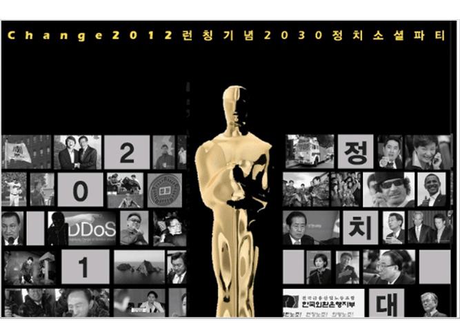 2030 이 만드는 신개념 정치파티 2011정치대상 with Change2012