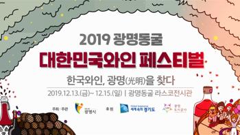 대한민국와인 페스티벌