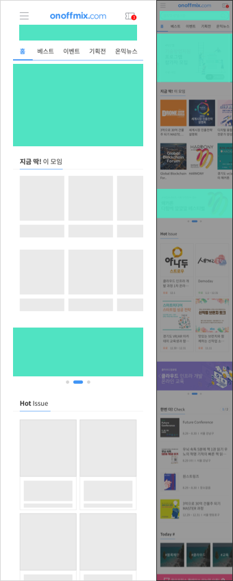 모바일 최상단 검색 입력창 광고와 슬라이드 배너, 상단 바배너 영역